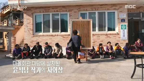 < MBC 스페셜 > '핑크를 찢다 화가 윤석남' 편의 한 장면.