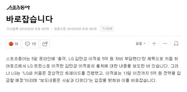 5일 오후 9시경 출고된 <스포츠동아>의 정정보도문.