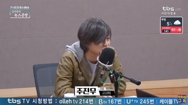 6일 tbs 라디오 <김어준의 뉴스공장> 유튜브 생방송의 한 장면.