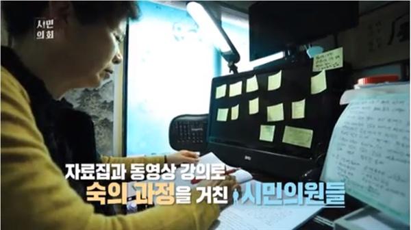 시민과 함께 숙의 민주주의의 과정을 보여준 KBS <시민의회>(2회)