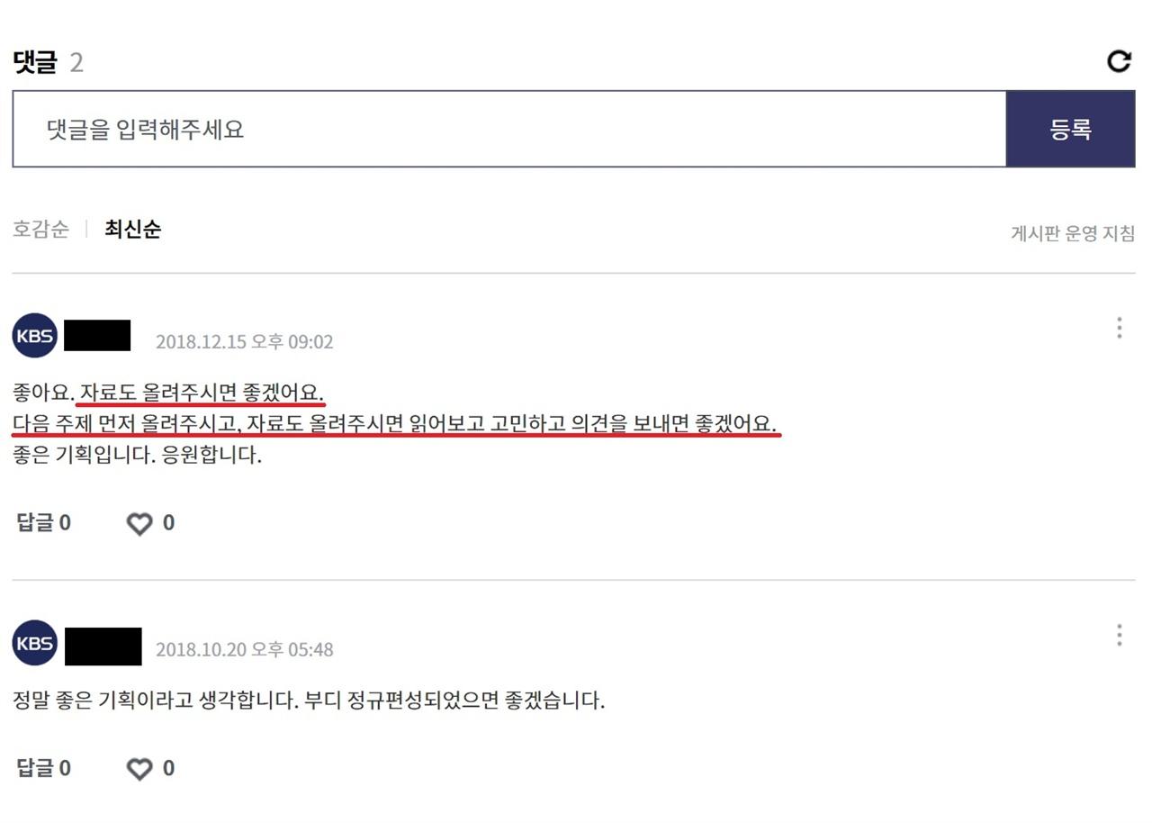 시청자 의견에서 자료공유에 대한 아쉬움이 나온 KBS <시민의회> 누리집 갈무리