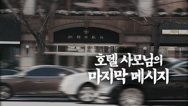 지난 5일 방송된 MBC < PD수첩 >의 한 장면.