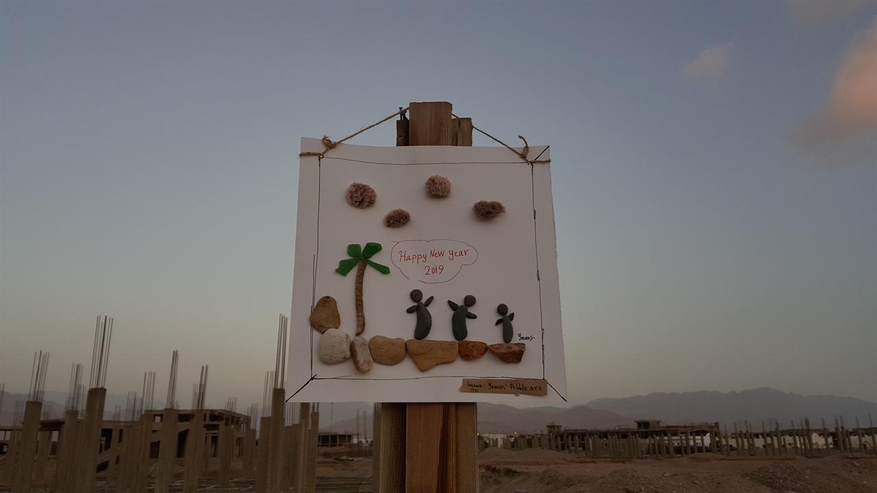 다합은 지금 팽창 중이다. 공사현장에 걸려 있는 이름 모를 예술가의 작품.