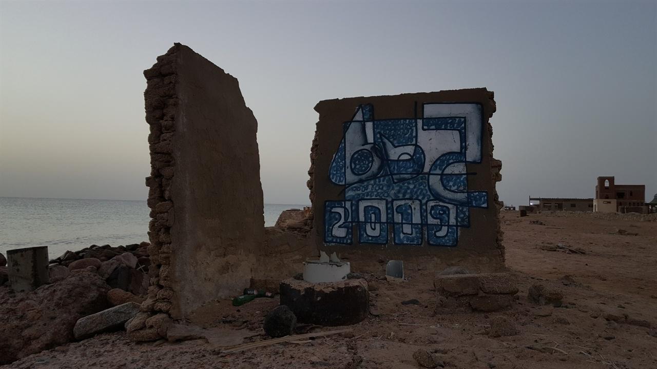 인적 드문 바닷가 파벽에 그려진 그림.