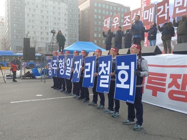 6일 민주노총 총파업에 참여한 노동자들.