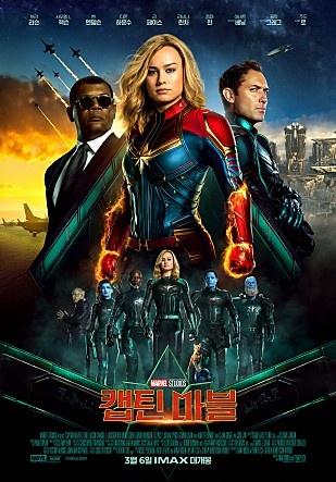 <캡틴 마블> 포스터