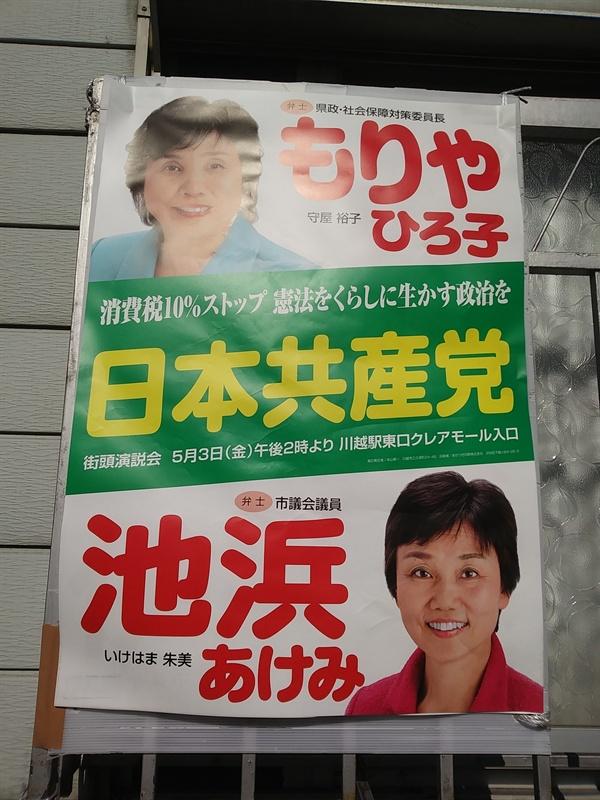 일본 공산당  도쿄 외곽 가와고에시 지방의 서민주택가 골목길에까지 파고든 일본공산당의 사회보험대책 정당정책설명회 광고.
