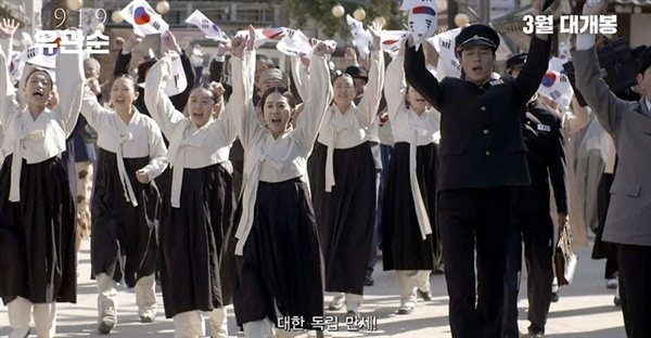 영화 < 1919유관순 >의 한 장면.