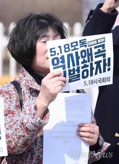 올해 처음으로 열린 3월 임시 국회를 앞 둔 7일 오후 국회 정문 앞에서 5.18 시국회의 회원들이  자유한국당의 당해체와 김진태, 김순례, 이종명 의원의 제명을 촉구하고 있다.
