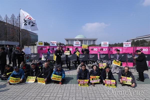 올해 처음으로 열린 3월 임시 국회를 앞 둔 7일 오후 국회 정문 앞에서 5.18 천막농성단이 자유한국당의 당해체와 김진태, 김순례, 이종명 의원의 제명을 촉구하고 있다.