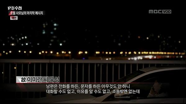 지난 5일 방송된 < PD 수첩 > '호텔 사모님의 마지막 메시지' 편 중 한 장면