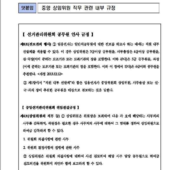 상임위원 관련 중앙선관위 내부 규정 중앙선관위 상임위원의 직무 관련 내부 규정
