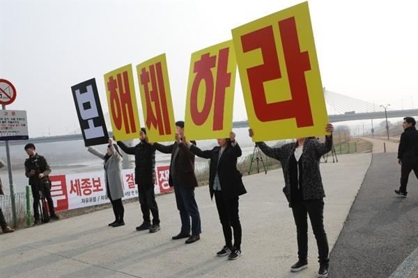 대전과 세종 환경운동연합 회원들이 진행한 당일 진행한 피케팅 .