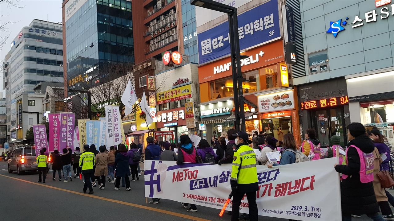 거리행진을 하고 있는 대구 여성들 세계여성의 날을 맞아 대구 여성들이 거리행진을 하며 여성의 권리, 인권을 강조하며 시위를 벌였다.