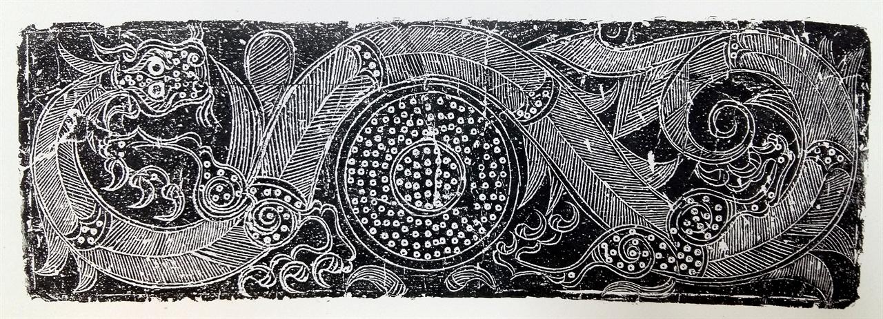 〈사진151〉 용문공심전(龍文空心?) 탁본. 길이 117cm. 중국 함양 진궁전 유적지에서 나왔다. 가운데 원판, 천문(天門) 안에 작은 동그라미 무늬를 수없이 그렸다. 이는 천문의 강조라 할 수 있다.