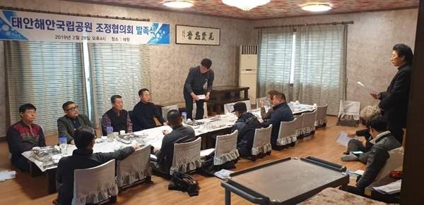 지난달 28일 태안읍의 한 식당에서 '태안해안국립공원조정협의회' 발기인 대회가 열렸다.