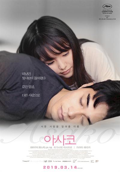영화 <아사코>의 포스터