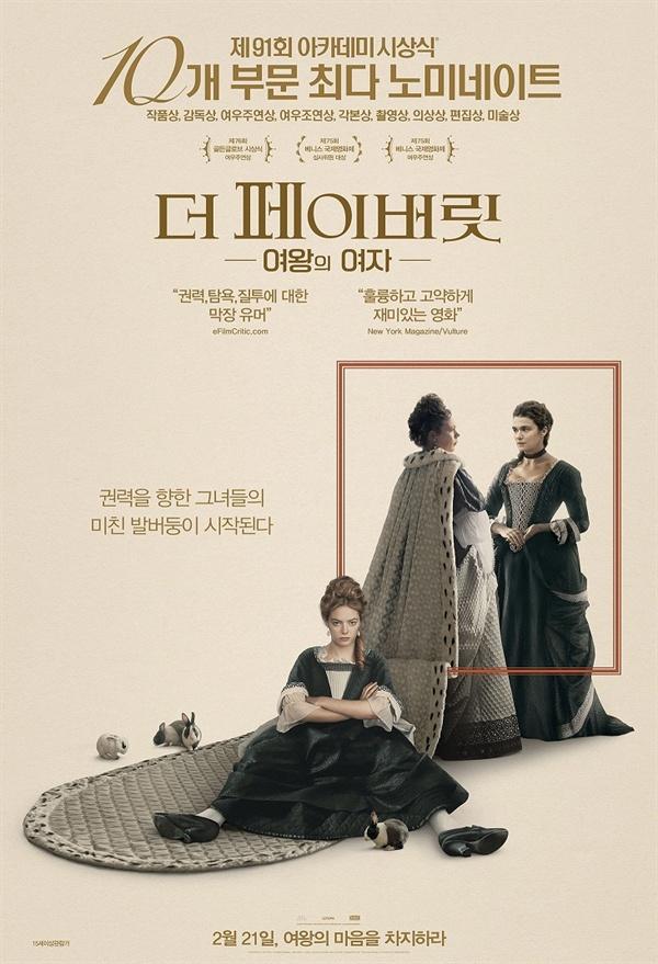 영화 <더 페이버릿: 여왕의 여자> 포스터.