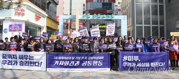 '3.8 세계여성의날 기념 제31회 경남여성대회 조직위원회'는 8일 오전 창원 정우상가 앞에서 기자회견을 열고 함께 율동을 선보였다.