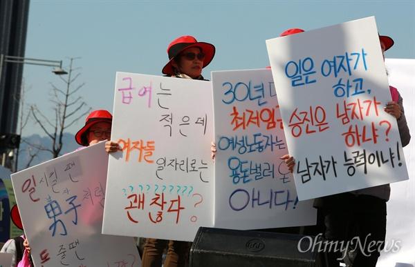 '3시 STOP 조기퇴근' 3.8세계여성의 날을 맞아 8일 오후 서울 광화문광장에서 '성별임금격차 해소를 위한 제 3회 3시 STOP 조기퇴근시위'가 열렸다. 참가자들이 성차별 사례가 적힌 피켓을 들고 있다.