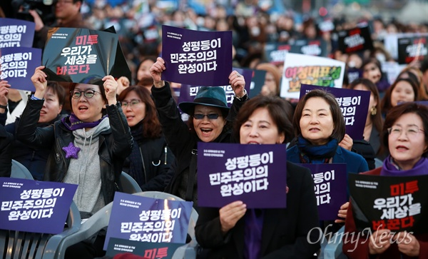 환호하는 여성대회 참가자들 8일 오후 서울 광화문광장에서 열린 '3.8 세계여성의 날 기념 제35회 한국여성대회'에서 참가자들이 박수를 치며 환호하고 있다.