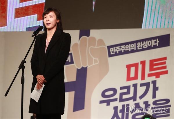 서지현 검사 올해의 여성운동상 수상 8일 오후 서울 광화문광장에서 열린 '3.8 세계여성의 날 기념 제35회 한국여성대회'에서 올해의 여성운동상을 수상한 서지현 검사가 소감을 밝히고 있다.