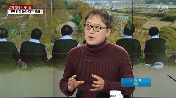 8일 YTN 뉴스에 출연한 <칠곡 가시나들> 김재환 감독
