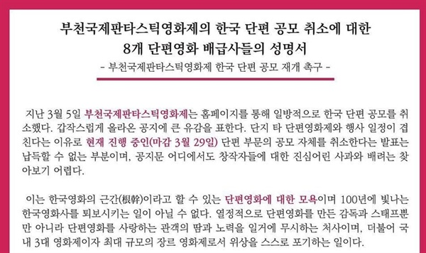 7일 발표된 단편영화배급사들의 성명서