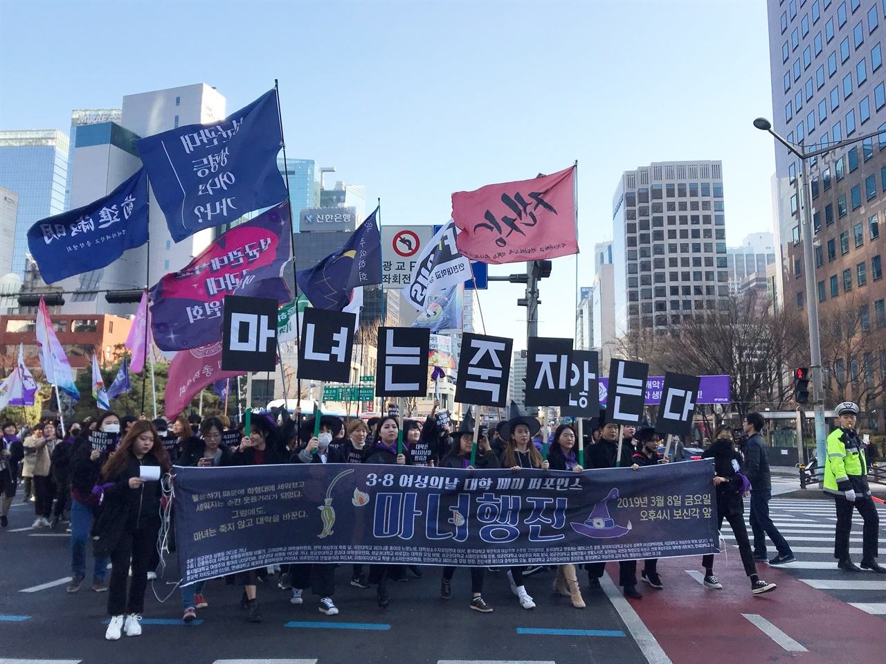 행진을 하는 참가자들 보신각에서 광화문까지 구호를 외치며 행진을 진행하고 있다.
