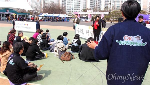 '경남학생인권조례 제정을 위한 촛불시민연대'는 3월 9일 오후 창원 만남의 광장에서 집회를 벌였다.