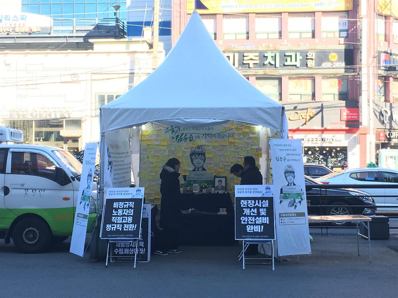 지난 12월 구미역 광장    고 김용균씨의 고향인 구미에 새워진 분향소. 그도 한 번쯤 훌쩍 떠나길 꿈꾸지 않았을까?