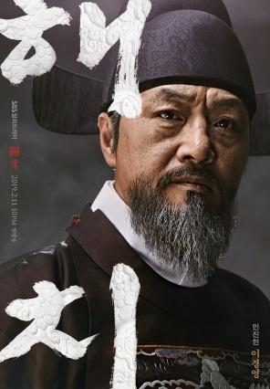 노론당의 리더 민진헌(이경영 분).