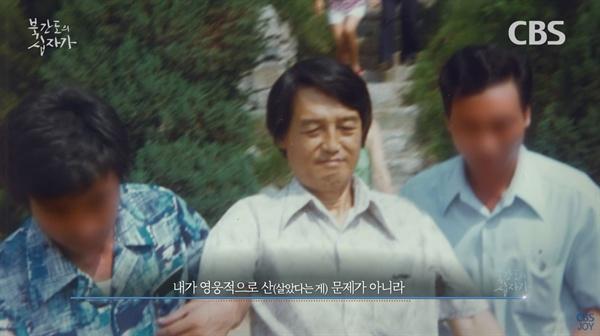 고 문동환 목사를 다룬 다큐 <북간도의 십자가> 장면 중 일부.
