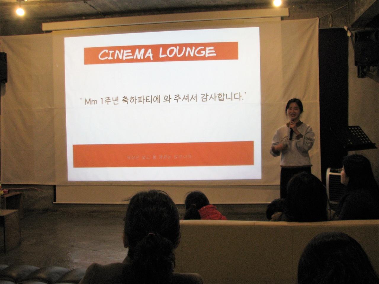9일 저녁 목포독립영화관 시네마라운지MM에서 열린 개관 1주년 축하행사