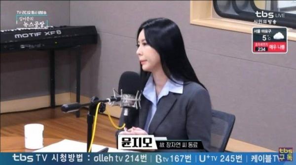 <김어준의 뉴스공장>에 출연한 윤지오의 모습