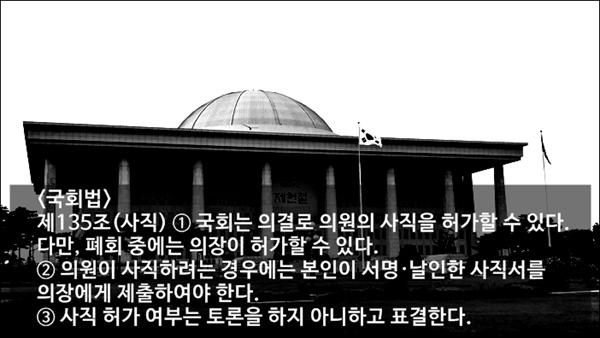 국회법에 따르면 국회의원은 사직서를 의장에게 제출하고, 본회의 표결이나 의장 허가로 허가할 수 있다고 명시돼 있다.