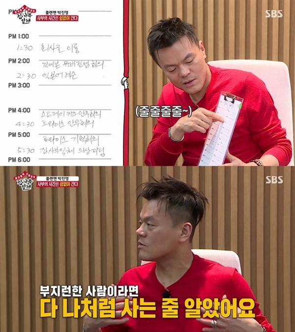 지난 10일 방영된 SBS 예능 프로그램 <집사부일체>의 한 장면.