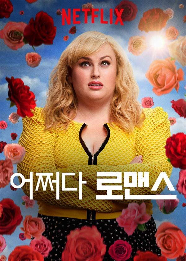 영화 <어쩌다 로맨스> 포스터.