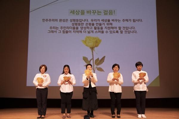 협치여성분야 민·관 공동실행단이 세계 여성의 날 기념식에서 열었던 여성네트워크 발기인 발대식의 모습.