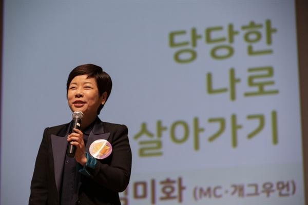 3월 8일 열린 은평구 세계 여성의 날 기념식에서 MC 겸 개그우먼 김미화 씨가 기념 강연하고 있다.