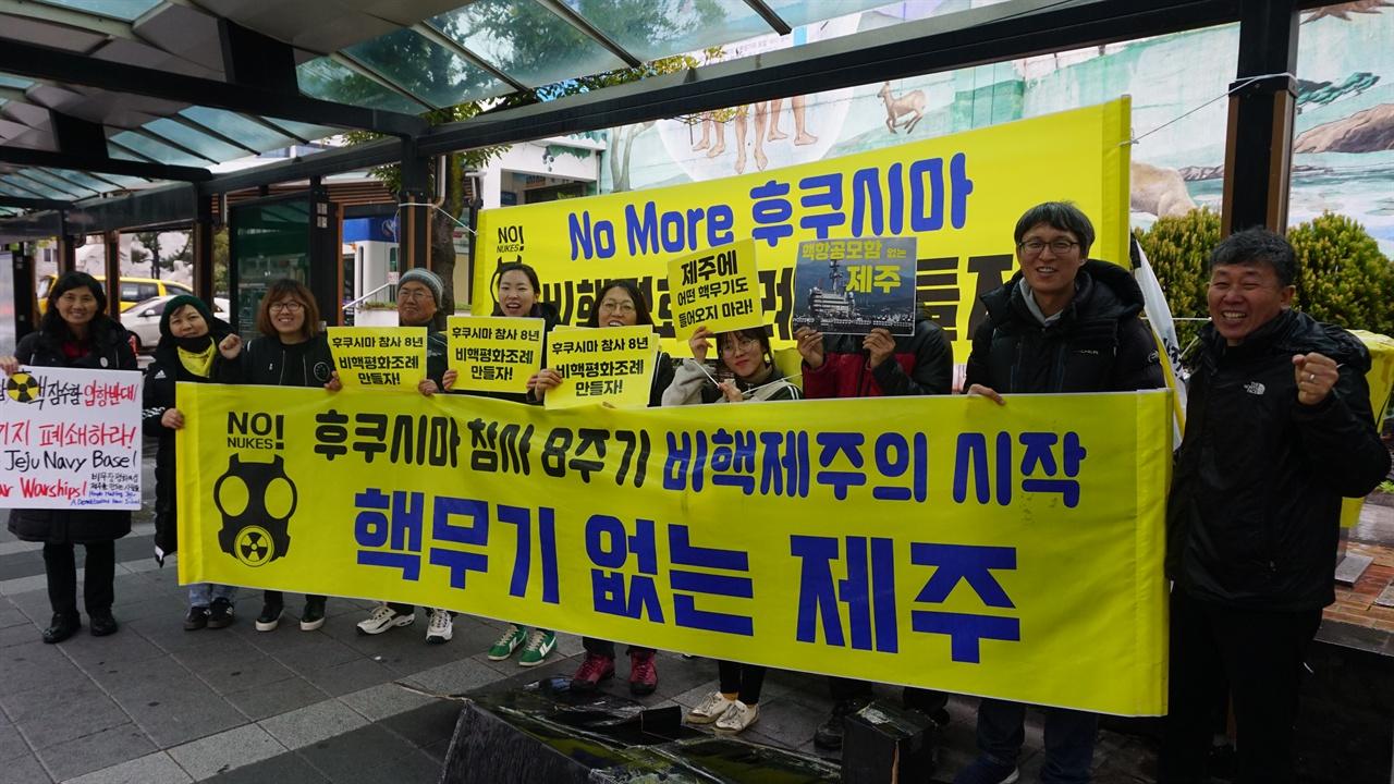 제주에서 핵무기 없는 제주를 외치다 3월 10일. 제주시청에 제주녹색당원을 포함한 제주의 시민들이 모였다. 이들은 비핵평화조례를 제정하자고 목소리를 높였다. 그리고 핵무기 없는 제주를 외쳤다.