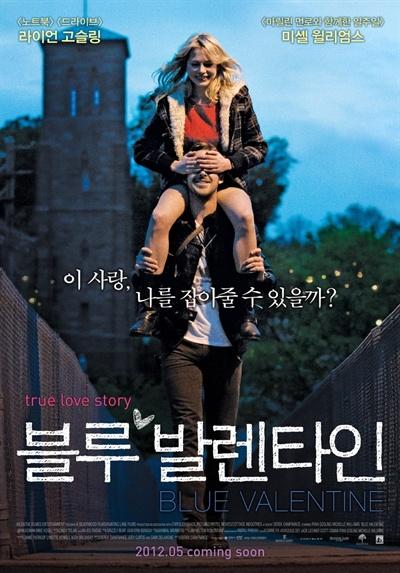 영화 <블루 발렌타인>의 포스터