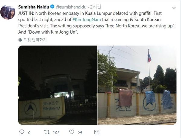 수미샤 나이두씨가 올린 트위터. 주말레이시아 북한대사관 담벼락에 김정은 정권 타도를 주장하는 낙서가 그려져 있다.