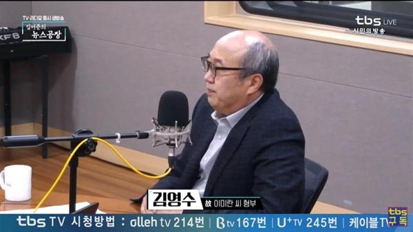 11일 tbs <김어준 뉴스공장>에 출연한 고 이미란씨의 형부 김영수씨.