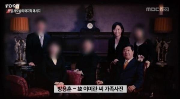 장자연 리스트에 등장하는 방용훈 코리아나 호텔 사장 등을 다룬 MBC < PD수첩>의 한 장면.