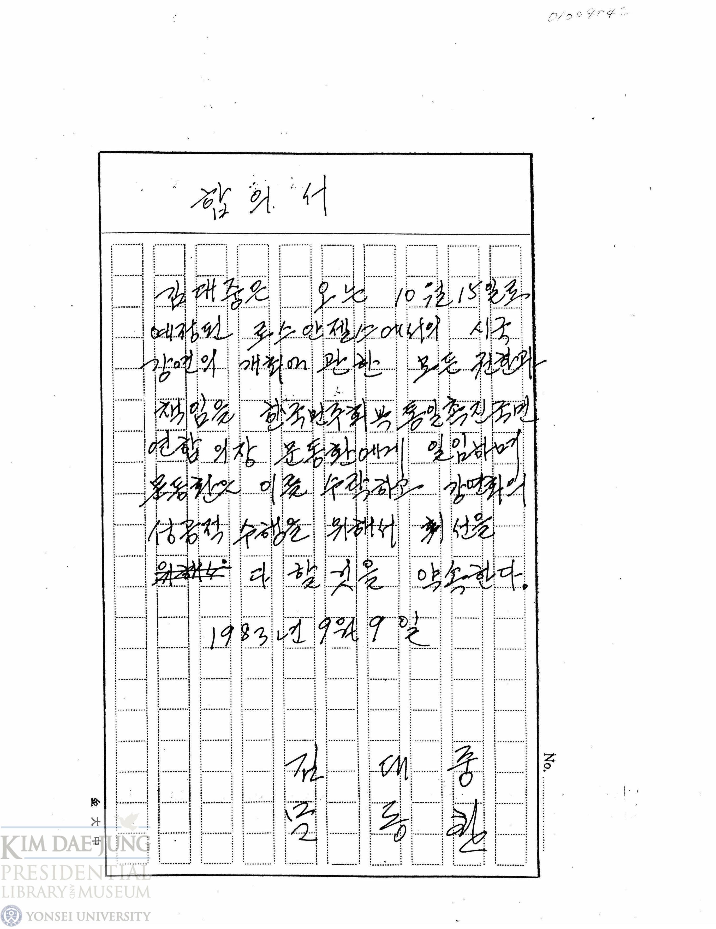 [최초공개] 김대중-문동환 합의서 1983년 9월 9일 당시 미국에 망명 중이었던 김대중 전 대통령이 문동환 목사와 함께 작성한 합의서.
