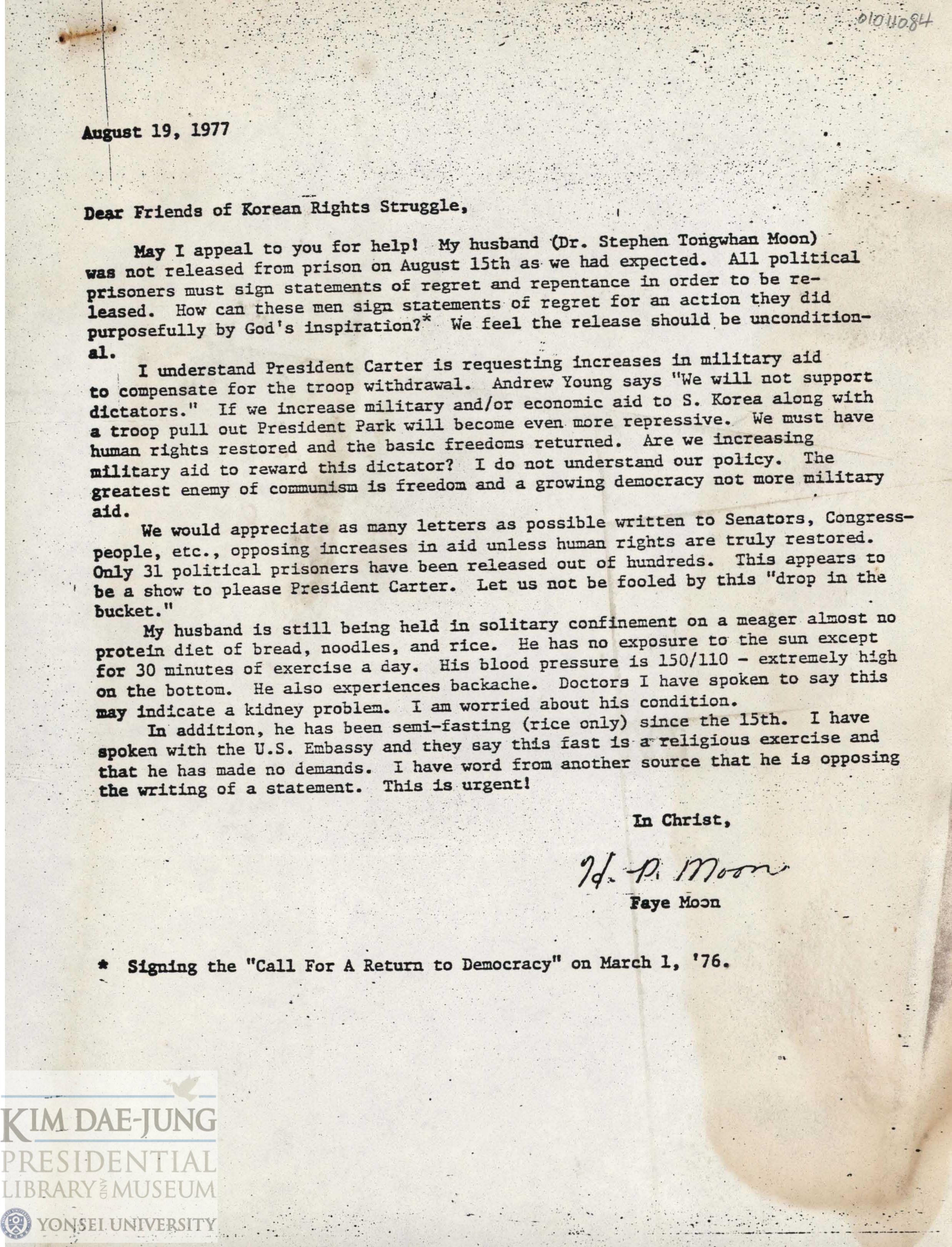 [최초공개] 문동환 목사의 반려자 문혜림 여사가 수감된 남편의 인권 보호를 촉구하는 서신 고 문동환 목사의 반려자 문혜림 여사가 1977년 8월 19일 작성한 서신. 이 서신은 미국으로 보내졌으면 이번에 처음으로 공개된 것이다.