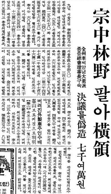 (재)지덕사 이사장이 비리로 구속되었다는 소식을 알리는 신문기사(1971. 12. 9) 1971년 (재)지덕사의 이사장(이양수)는 상도동에 있던 종중 임야를 팔아 횡령하는 등 사기죄로 구속되었다.