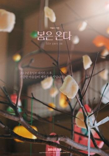 <봄은 온다> 영화 포스터