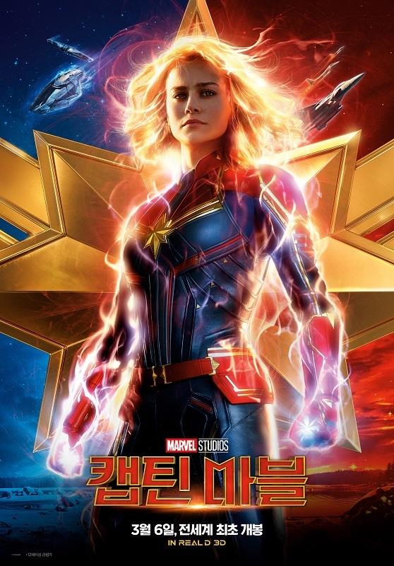 영화 <캡틴 마블>의 포스터.